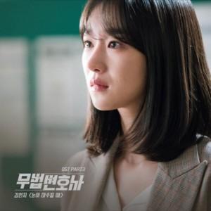 김연지 - 눈이 마주칠 때 (무법변호사 OST Part.3) [REC,MIX,MA] Mixed by 김대성